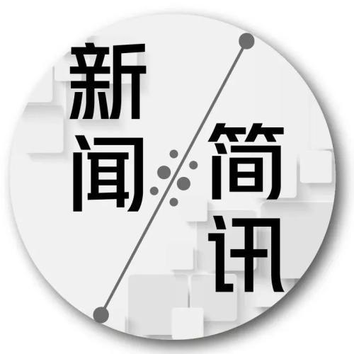 广州开发区建设局莅临我司考察调研