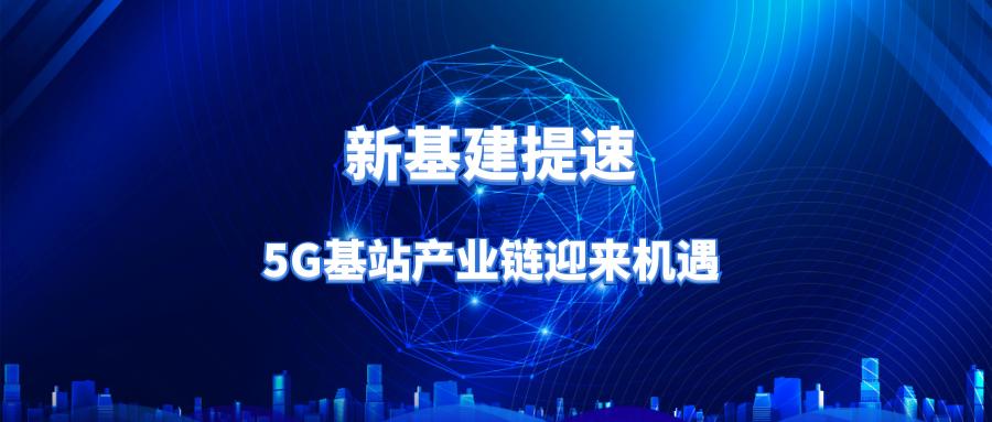 5G基建提速 国内陶瓷滤波器产业链受益