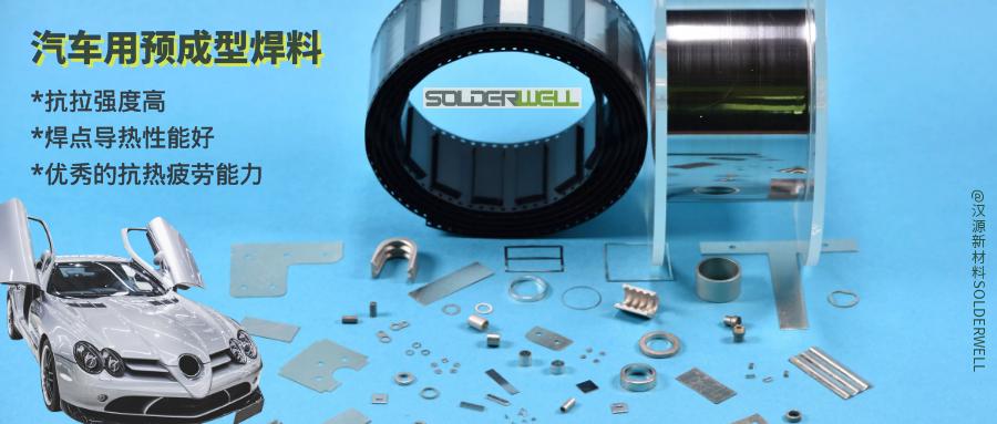 汉源严格执行16949标准,为客户提供最优品质预成型焊料