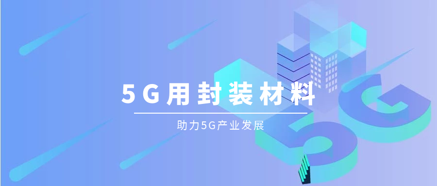 """汉源新材料获""""5G生产服务企业""""认定"""