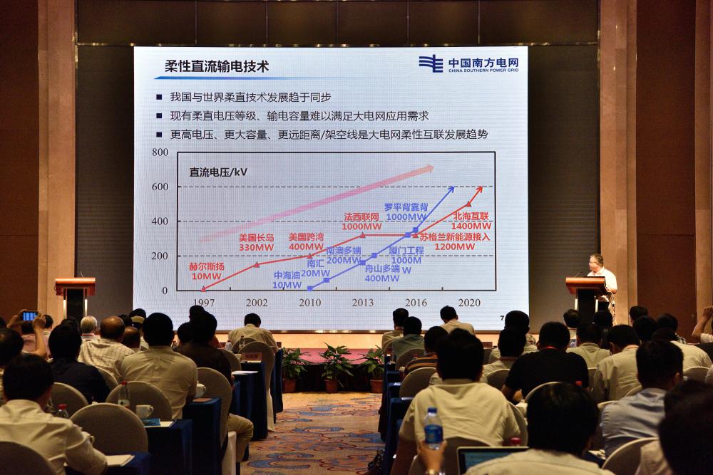 热烈庆祝中国IGBT技术创新与产业联盟第二届学术论坛在广州顺利召开,并取得圆满成功