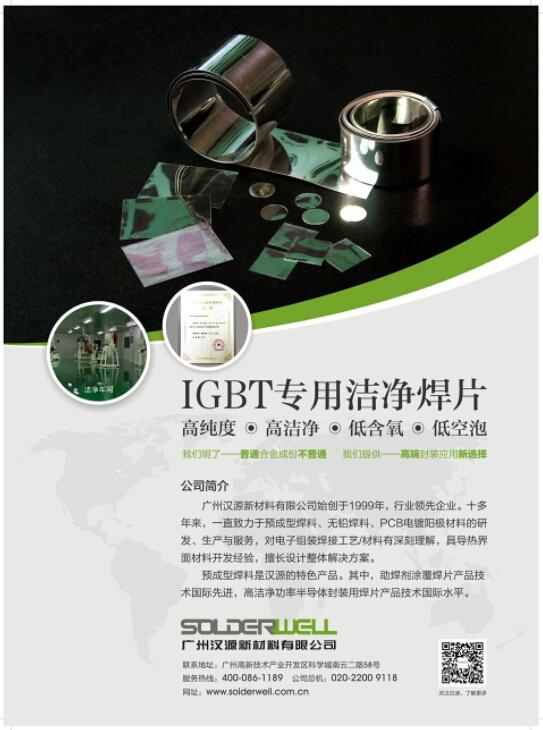 """汉源新材料正式加入""""中国IGBT技术创新与产业联盟"""""""