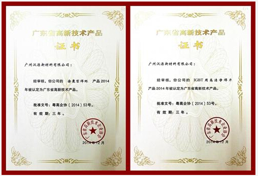喜讯:汉源新材料四产品通过2014广东省高新技术产品认证