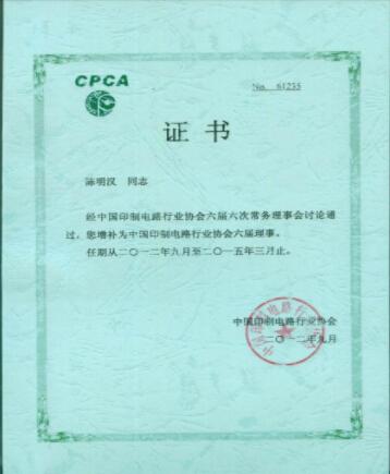 瀚源被评为CPCA理事单位
