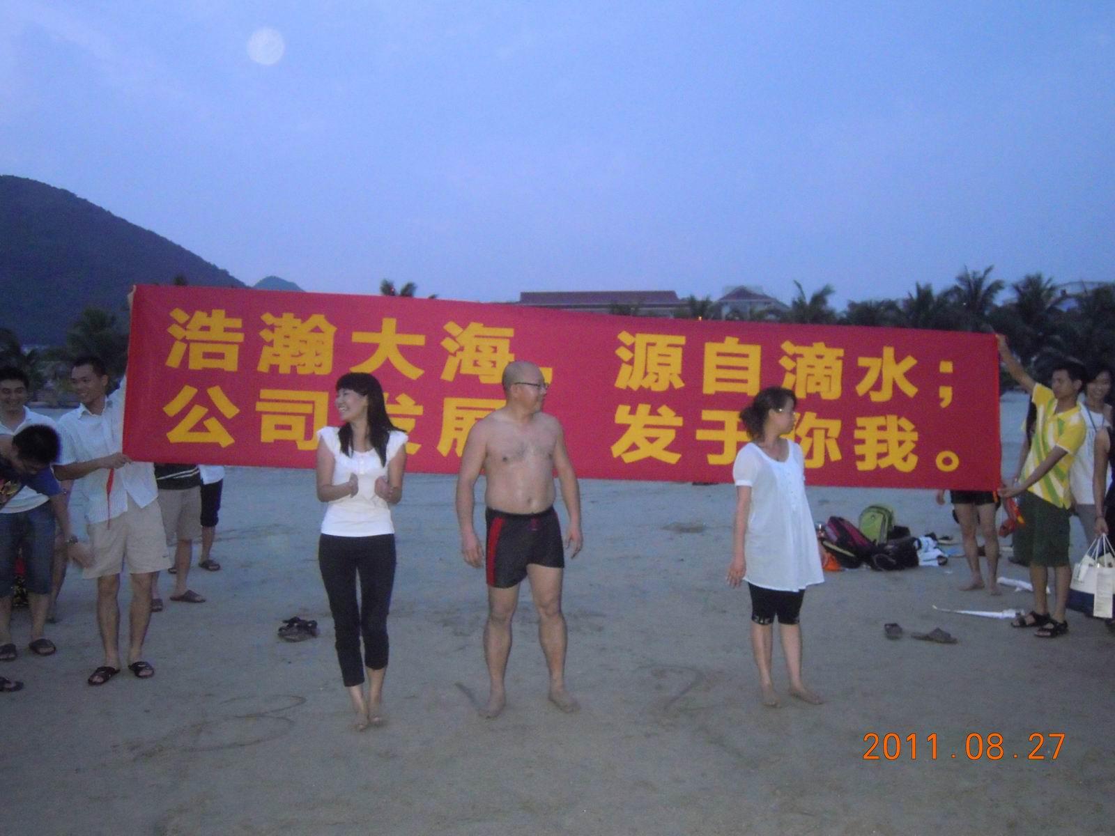 2011年下川岛集体游