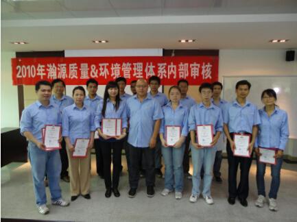 2010年瀚源ISO内部审核顺利完成